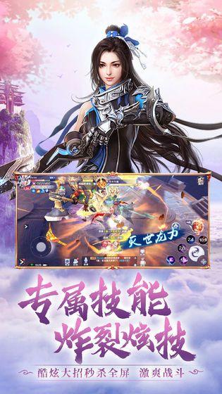 赤血剑仙手游官网版图2