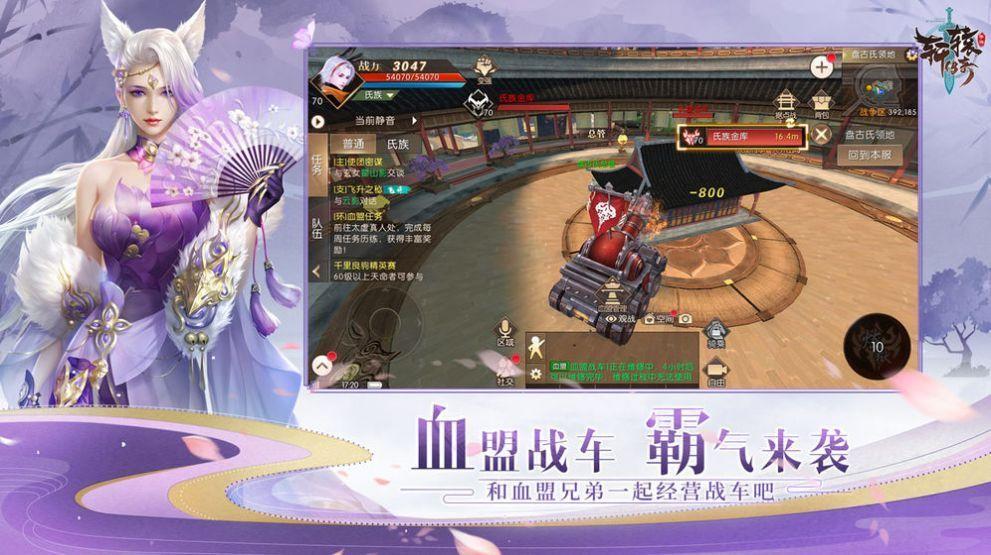 蜀山仙游梦手游官方版图0