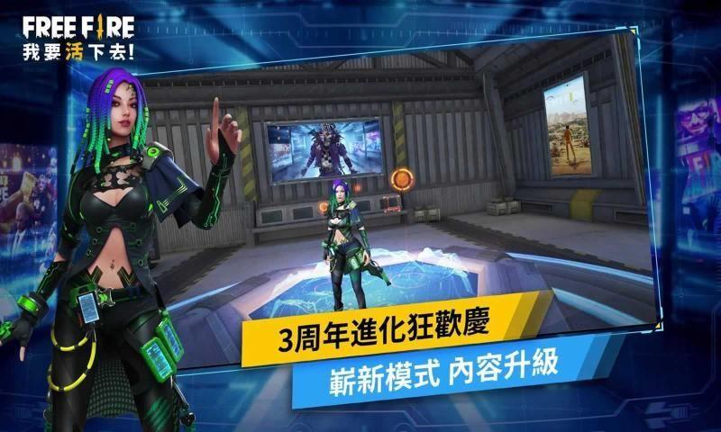 自由之火3进化官网中文版图4