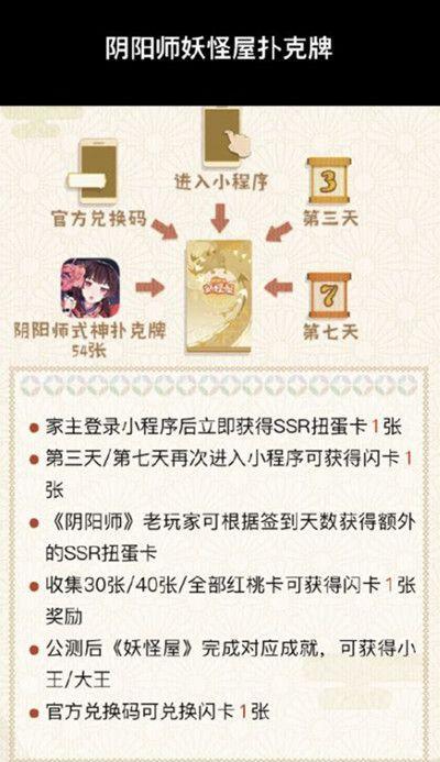 阴阳师妖怪屋2020兑换码大全:最新SSR闪卡礼包领取地址[多图]图片2