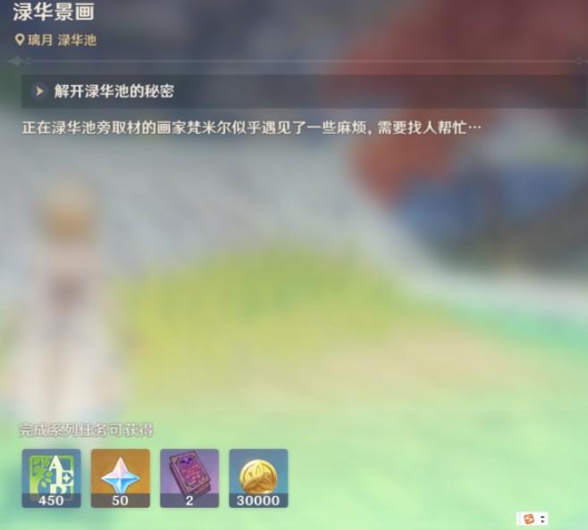 原神绿华景画任务攻略:绿华景画流程一览[多图]