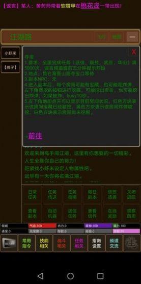 侠影MUD游戏内购破解版图1