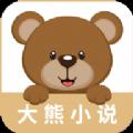 大熊免费小说APP手机最新版