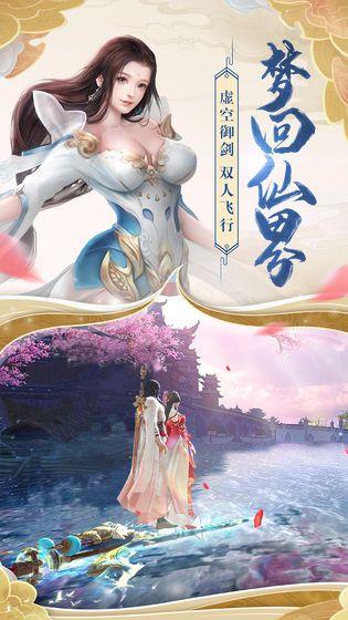 四大神侠手游官方版图3