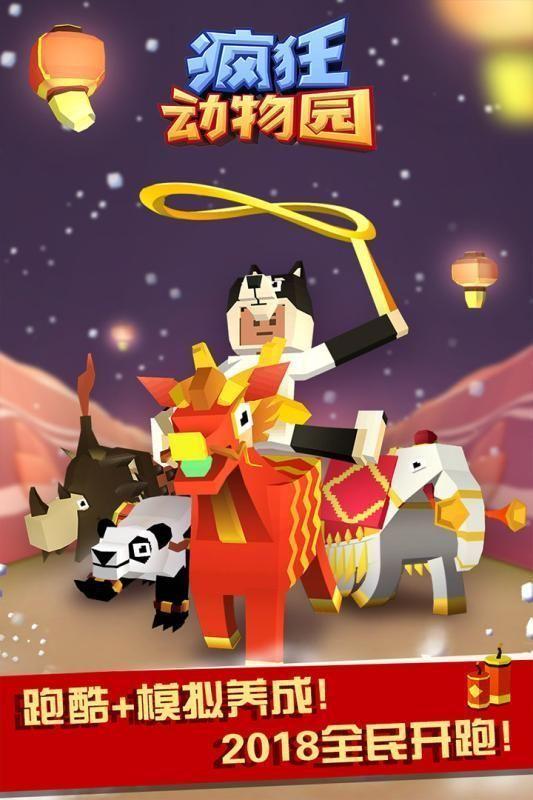 疯狂动物园1.18.0安卓官网版游戏下载图2