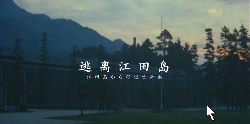 calodie逃离江田岛游戏手机版图1