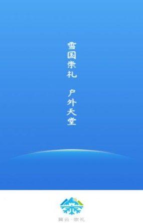 冀云崇礼APP客户端图片1
