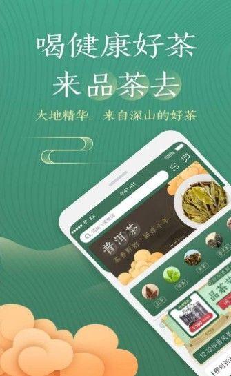 51茶馆儿APP官网苹果版图片1