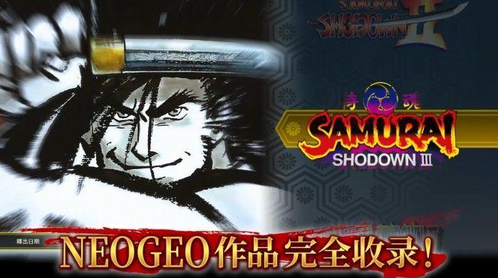 Epic侍魂NEOGEO合集版怎么免费领?6月12日免费领取地址[多图]