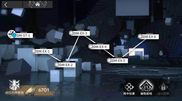明日方舟DM-EX关卡攻略大全:DM-EX突袭全关卡通关攻略[多图]图片1