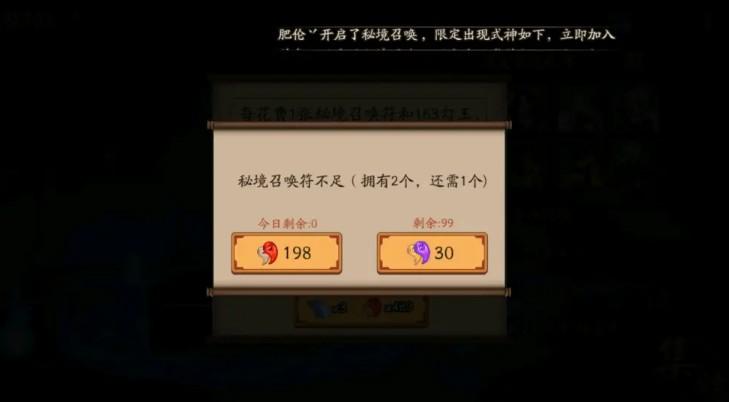 阴阳师秘境召唤特别版攻略:秘境召唤特别版每日式神安排与时间表[多图]