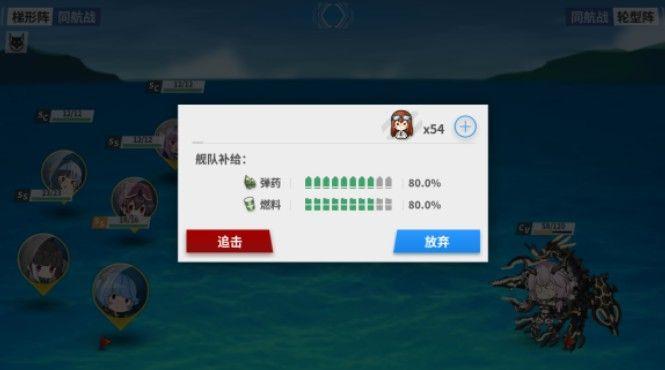 战舰少女R模拟演习作战1-20层攻略:模拟演习作战1-20层通关流程[多图]图片2