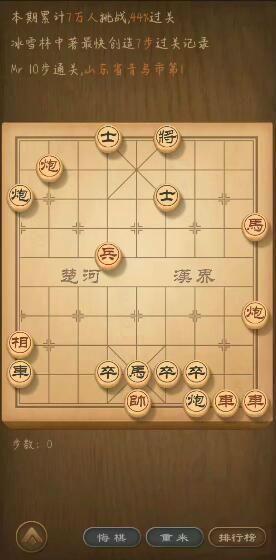 天天象棋残局挑战174期通关攻略:残局挑战174关破解方法[多图]图片2