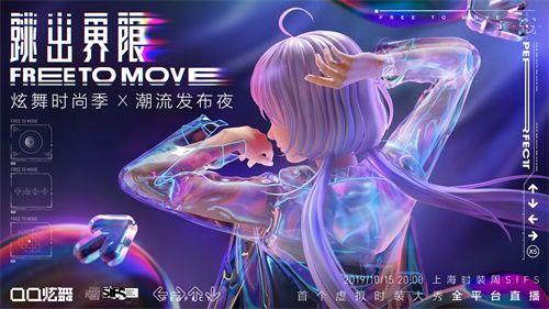 """""""虚拟服饰跳进现实?跨界LEVI'S?之后,QQ炫舞将开启首个国内虚拟偶像时装周走秀[视频][多图]图片3"""