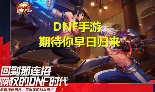 DNF手游为什么延期?地下城与勇士M延期上线原因[多图]