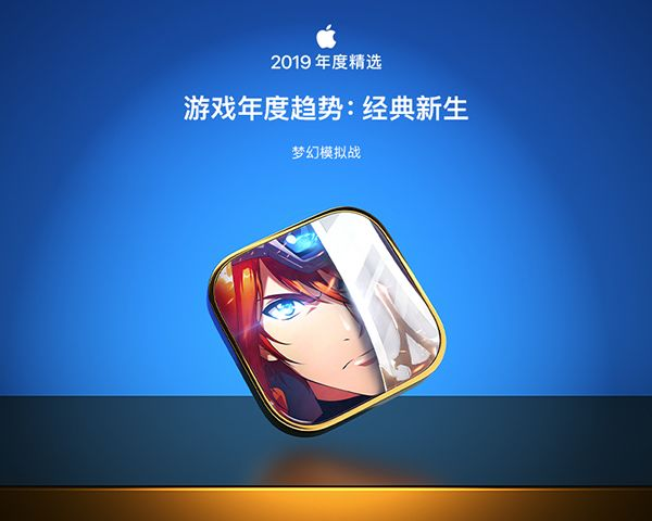 得到玩家高度认可 《梦幻模拟战》手游入选App Store2019年度精选![视频][多图]图片2