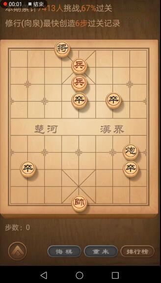 天天象棋残局挑战177期攻略:5.18残局挑战177关破解走法图[多图]图片2