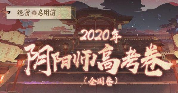 阴阳师高考卷答案大全:2020阴阳师高考题库答案一览[多图]
