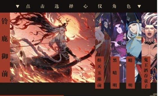阴阳师鬼王之宴剧情一览:鬼王之宴活动剧情汇总[多图]图片1