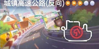 跑跑卡丁车手游反向完成城镇高速公路怎么做?反向高速公路任务攻略[多图]