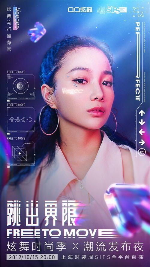 """""""虚拟服饰跳进现实?跨界LEVI'S?之后,QQ炫舞将开启首个国内虚拟偶像时装周走秀[视频][多图]图片9"""