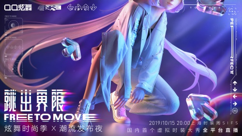 """""""虚拟服饰跳进现实?跨界LEVI'S?之后,QQ炫舞将开启首个国内虚拟偶像时装周走秀[视频][多图]图片13"""