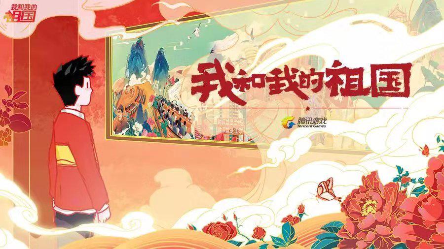 共贺新中国成立70周年 腾讯游戏致敬新时代[视频][多图]图片5