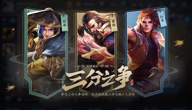 王者荣耀赛季更新6月30日公告:S20更新前段位冲刺奖励一览[多图]图片2