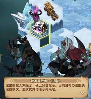 剑与远征霜息冰原隐藏宝箱在哪?霜息冰原隐藏宝箱位置及路线分析[多图]图片2
