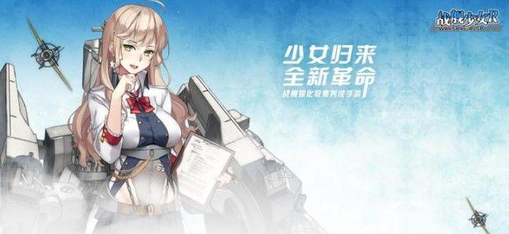 战舰少女R模拟演习作战1-20层攻略:模拟演习作战1-20层通关流程[多图]图片1