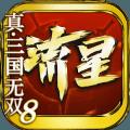 流行蝴蝶剑更名流星群侠传游戏官方网站下载最新版