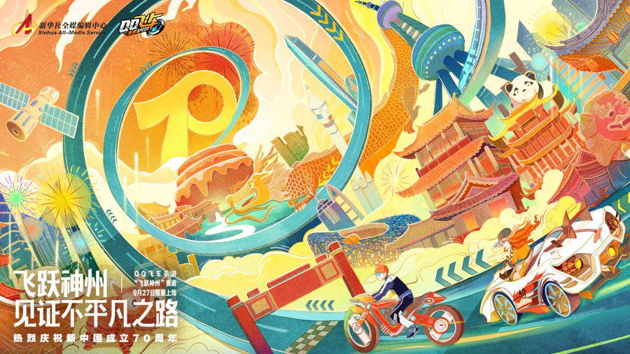 共贺新中国成立70周年 腾讯游戏致敬新时代[视频][多图]图片4