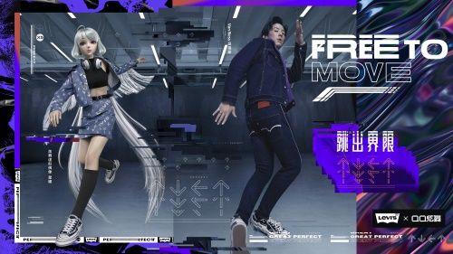 """""""虚拟服饰跳进现实?跨界LEVI'S?之后,QQ炫舞将开启首个国内虚拟偶像时装周走秀[视频][多图]图片2"""