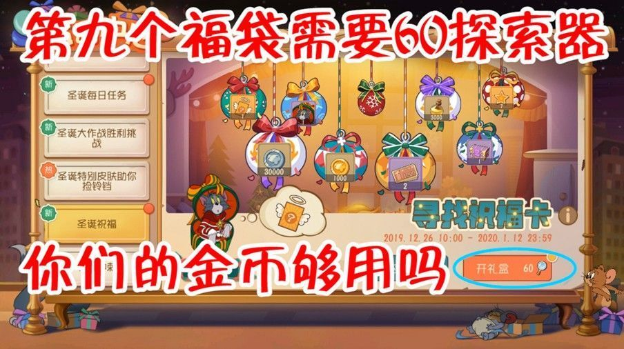 猫和老鼠:试水圣诞祝福,首次不氪金活动,拿完奖励需要多少金币[视频][多图]图片1
