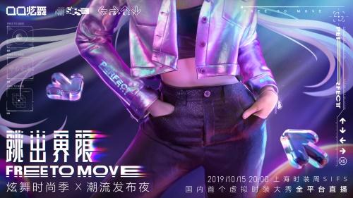 """""""虚拟服饰跳进现实?跨界LEVI'S?之后,QQ炫舞将开启首个国内虚拟偶像时装周走秀[视频][多图]图片6"""