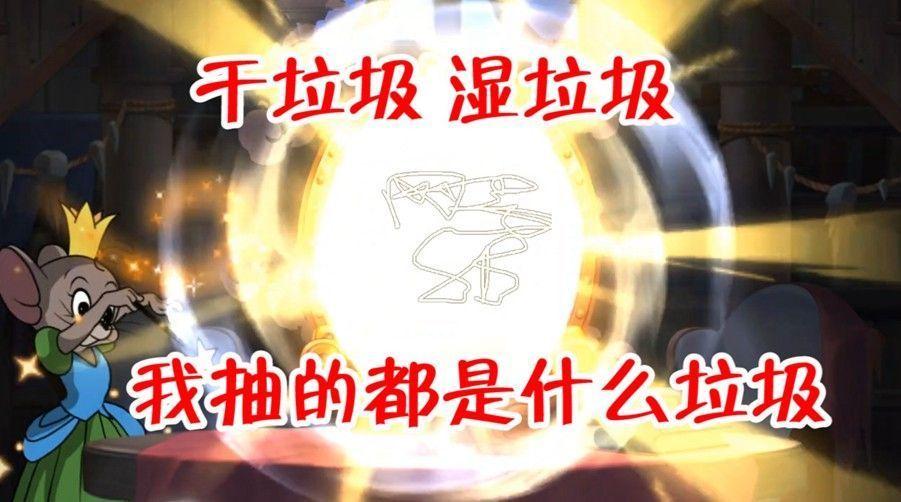猫和老鼠:氪完黄金货架,抽完奖励我后悔了,这都是些什么垃圾[视频][多图]图片1