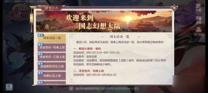 三国志幻想大陆礼包码八月:8月最新兑换礼包码大全[多图]图片2