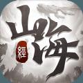 山海经奇说红包版激活码官网下载v0.13.21