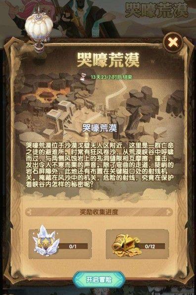 剑与远征哭嚎荒漠最后一个boss怎么打?哭嚎荒漠最后一个boss打法攻略[多图]图片2