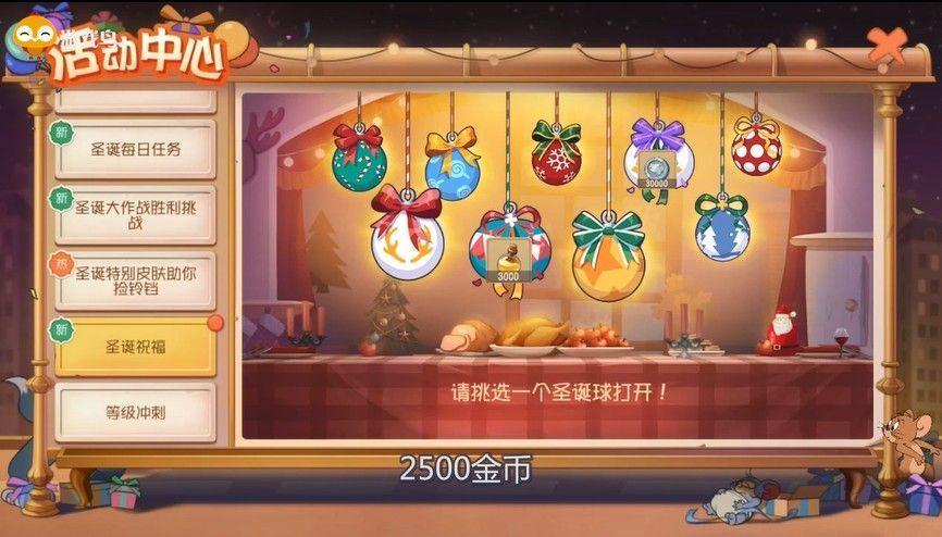 猫和老鼠:试水圣诞祝福,首次不氪金活动,拿完奖励需要多少金币[视频][多图]图片2