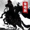 汉末纷争策略版手游官方网站下载