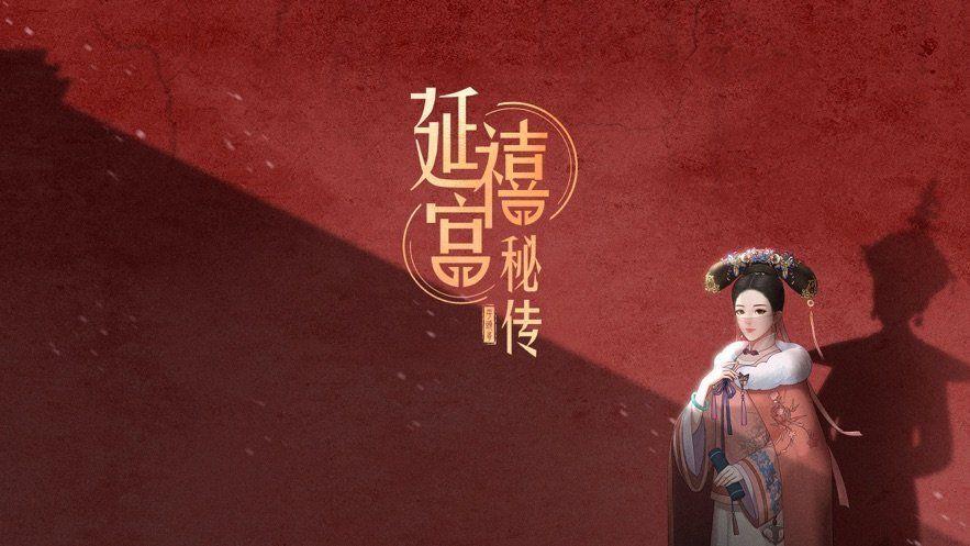 延禧宫秘传激活码大全:兑换码免费领取地址[多图]图片1