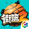 街篮2手游官网最新版