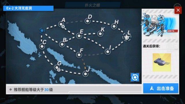 战舰少女R扑火之蛾E2带路条件是什么?扑火之蛾EX-2大洋无底洞攻略[多图]图片1