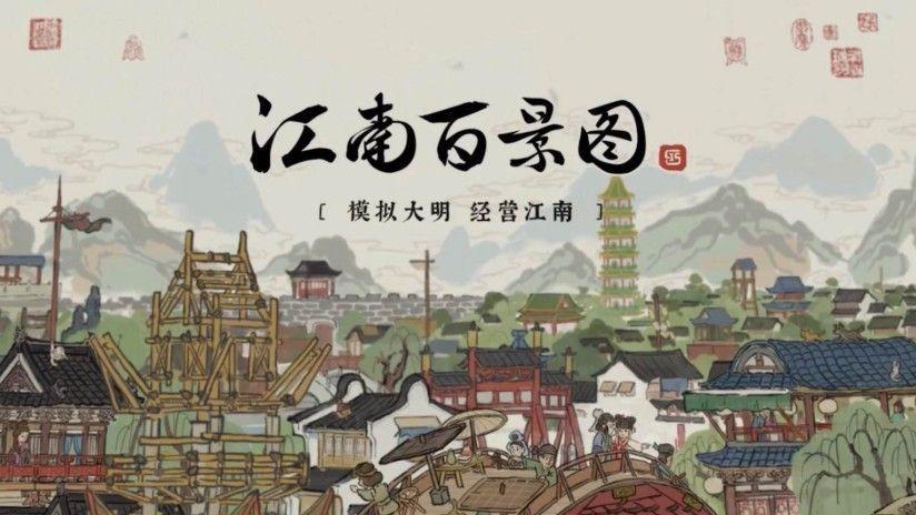 江南百景图礼包cdk码一览:8月最新兑换码大全[多图]图片1