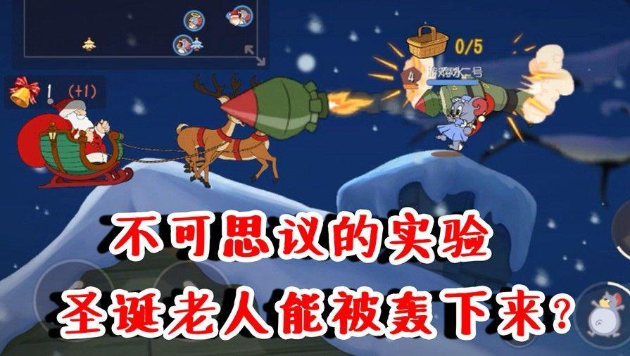 猫和老鼠:圣诞老人能被轰下来?不可思议的实验,到底能成功吗?[多图]