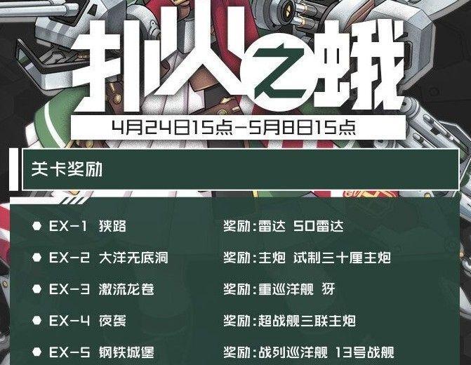 战舰少女R扑火之蛾困难关卡攻略:EX6-EX10困难关卡通关流程[多图]图片1