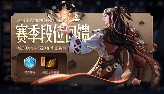 王者荣耀赛季更新6月30日公告:S20更新前段位冲刺奖励一览[多图]图片1