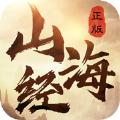 山海万兽记手游最新正式版v1.0