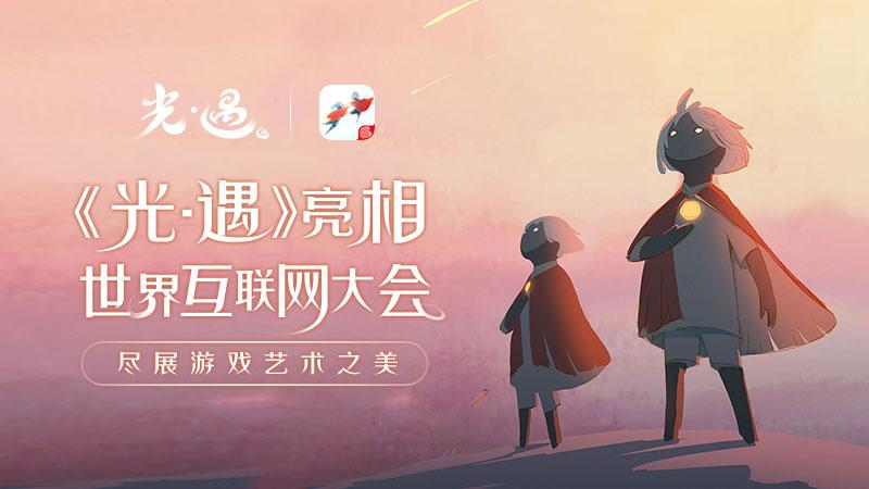 陈星汉携《光·遇》亮相世界互联网大会,诠释游戏艺术之美[视频][多图]图片1